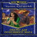 Каршева Ульяна — Оберег для огненного мага (аудиокнига)