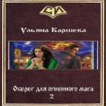 Каршева Ульяна — Оберег для огненного мага-2 (аудиокнига)
