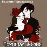 Валерия Чернованова — Похищая жизни (аудиокнига)