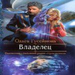 Гусейнова Ольга — Владелец (аудиокнига)