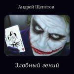 Андрей Щепетов — Злобный гений (аудиокнига)