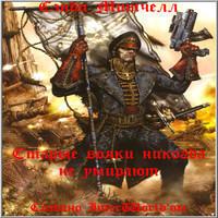 Старые вояки никогда не умирают (аудиокнига)