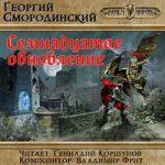 Георгий Смородинский — Семнадцатое обновление (СИ) (аудиокнига)