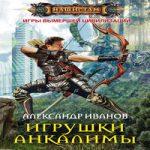 Александр Иванов — Игрушки Анкалимы (аудиокнига)