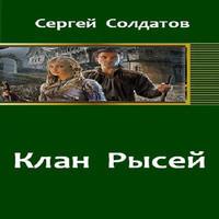 Клан Рысей (аудиокнига)