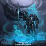 Антон Карелин — Книга Холмов (аудиокнига)