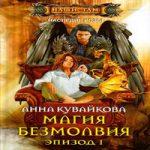 Анна Кувайкова — Магия безмолвия. Эпизод 1 (аудиокнига)