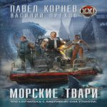 Василий Орехов, Павел Корнев — Морские твари (аудиокнига)