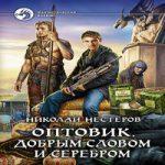 Николай Нестеров — Оптовик. Добрым словом и серебром (аудиокнига)