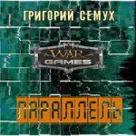 Григорий Семух — Параллель (аудиокнига)