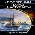 Сергей Годына — Последний парад наступает! Наша победа при Цусиме (аудиокнига)
