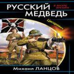 Михаил Ланцов — Русский медведь. Цесаревич (аудиокнига)