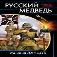 Русский медведь. Цесаревич (аудиокнига)