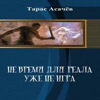 Тарас Асачев Аудиокнига Скачать Торрент - фото 11