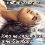 Елена Беседина — Кто не спрятался, я не виноват (СИ) (аудиокнига)