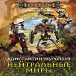 Константин Муравьёв — Нейтральные миры (аудиокнига)