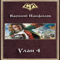 Улан 4 (аудиокнига)