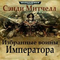 Избранные воины Императора (аудиокнига)