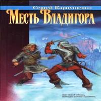Месть Владигора (аудиокнига)
