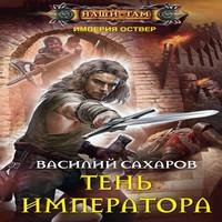 Тень императора (аудиокнига)