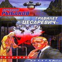 Гравилет «Цесаревич» (аудиокнига)