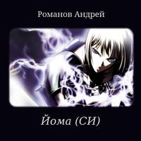 Йома (аудиокнига)