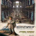 Николай Метельский — Юнлинг. Полная версия (аудиокнига)