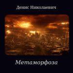 Денис Николаевич — Метаморфоза (аудиокнига)