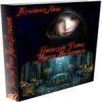 Анна Кувайкова — Наследие Розы Магия безмолвия (СИ) (аудиокнига)
