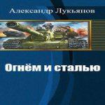 Александр Лукьянов — Огнём и сталью (аудиокнига)