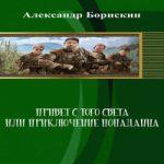 Александр Борискин — Привет с того света или приключение попаданца (аудиокнига)