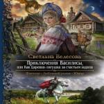 Велесова Светлана — Приключения Василисы, или Как Царевна-лягушка за счастьем ходила (аудиокнига)