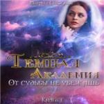 Марина Снежная — От судьбы не убежишь (аудиокнига)