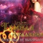 Марина Снежная — Любимых не выбирают (аудиокнига)