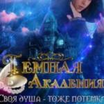 Марина Снежная — Своя душа — тоже потемки (аудиокнига)