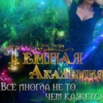 Марина Снежная — Все иногда не то, чем кажется (аудиокнига)
