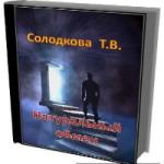Солодкова Татьяна — Натуральный обмен (аудиокнига)