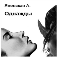 Однажды (аудиокнига)