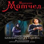 Мередит Митчелл — Пансион благородных убийц (аудиокнига)