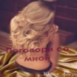 ЮЛИЯ ФЛЁРИ — ПОГОВОРИ СО МНОЙ (аудиокнига)