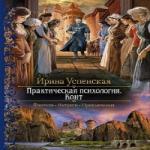 Успенская Ирина  — Практическая психология. Конт (аудиокнига)