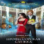 Ардмир Мари — ПРОФЕССОРСКАЯ СЛУЖКА (аудиокнига)