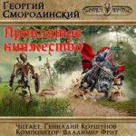 Георгий Смородинский — Проклятое Княжество (аудиокнига)