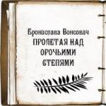 Вонсович Бронислава — Пролетая над орочьими степями (аудиокнига)