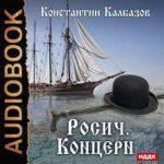 Константин Калбазов — Концерн (аудиокнига)