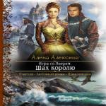 Алексина Алёна — Шах королю (аудиокнига)
