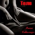 Ковальди Анна — Тело (аудиокнига)