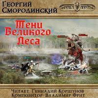 Георгий Смородинский - Тени Великого Леса (аудиокнига)