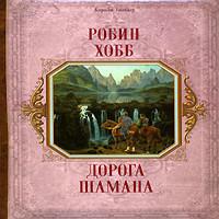 Дорога шамана (аудиокнига)