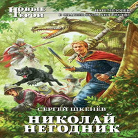 Николай Негодник (аудиокнига)